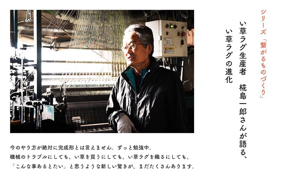 い草ラグ生産者 椛島一郎さんが語る、い草ラグの進化