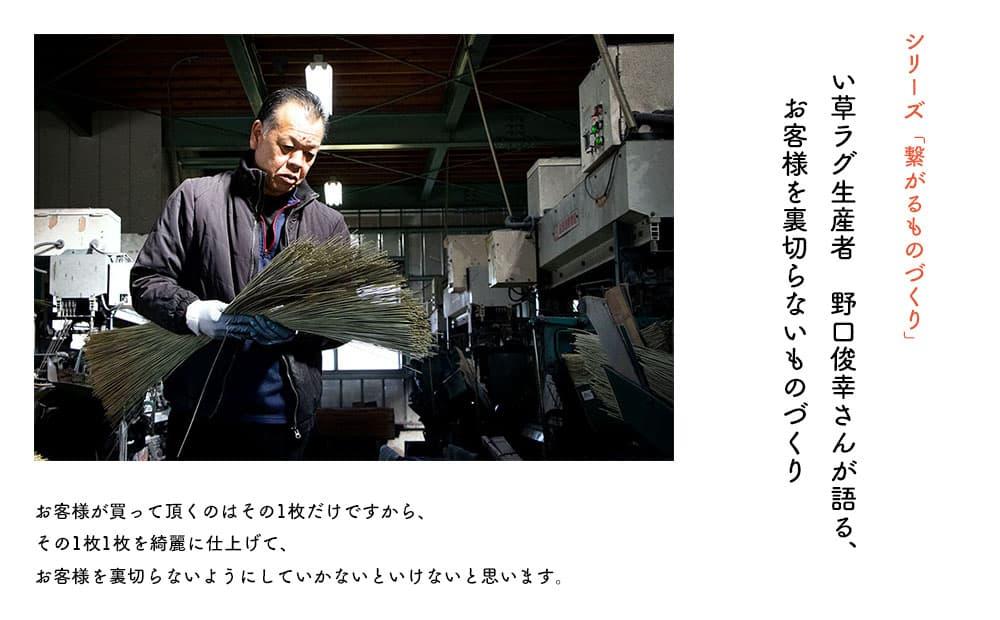 い草ラグ生産者 吉武照生さんが語る、ものづくりの魅力